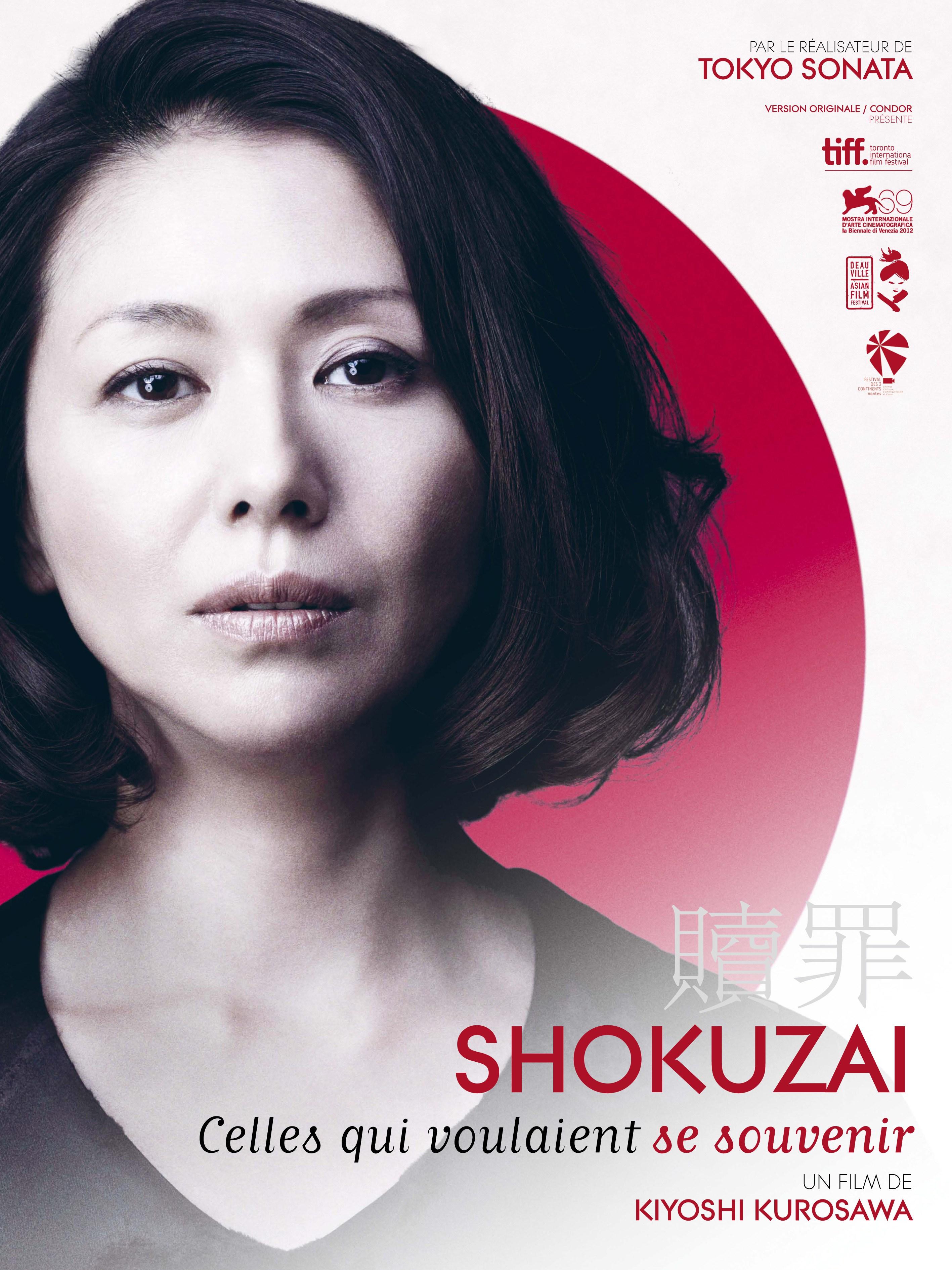 [critique] Shokuzai