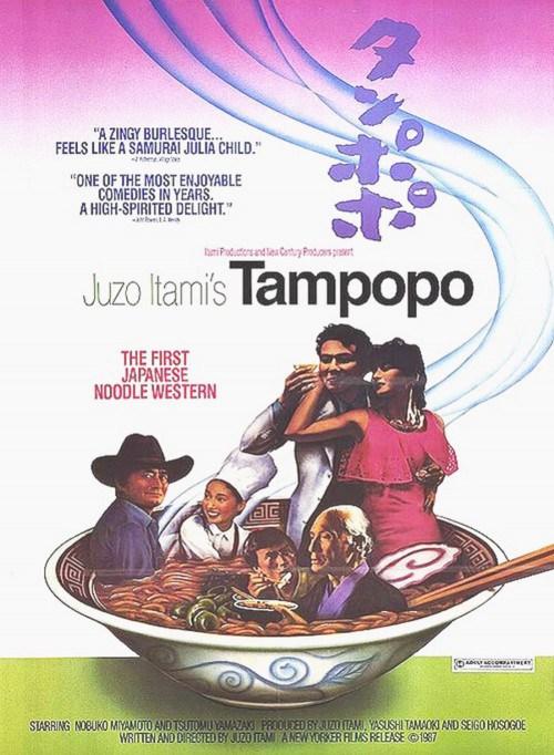 [CRITIQUE] TAMPOPO (1987)