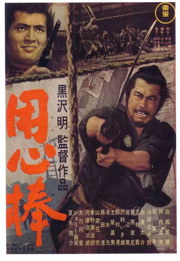 [CRITIQUE] YOJIMBO (1961), SANJURO (1962)
